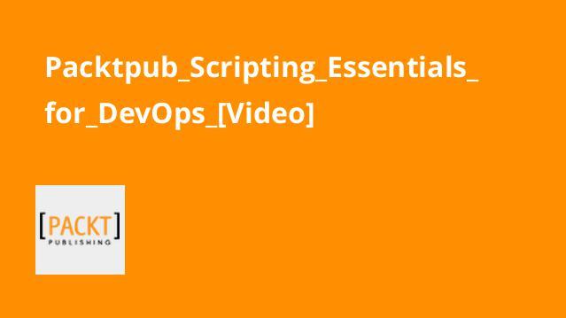 آموزش اصولی اسکریپت نویسی برایDevOps